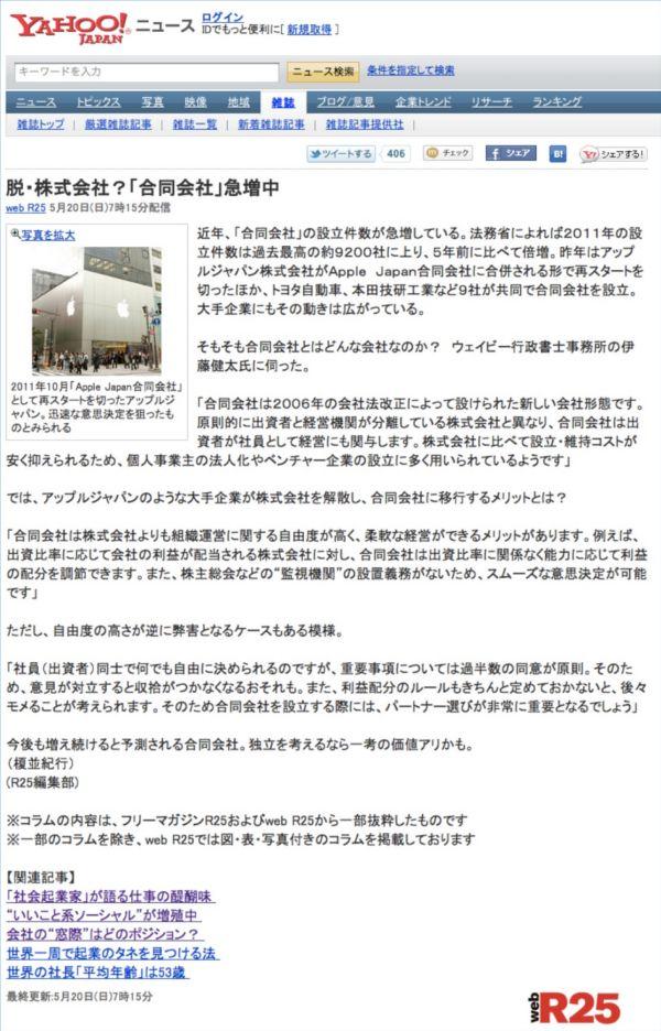 Yahoo!ニュースの詳細ページのスクリーンショット