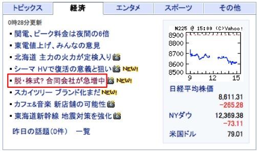 Yahoo!ニューストピックのスクリーンショット