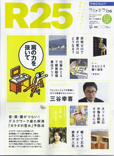 掲載されたR25の記事表紙のスクリーンショット
